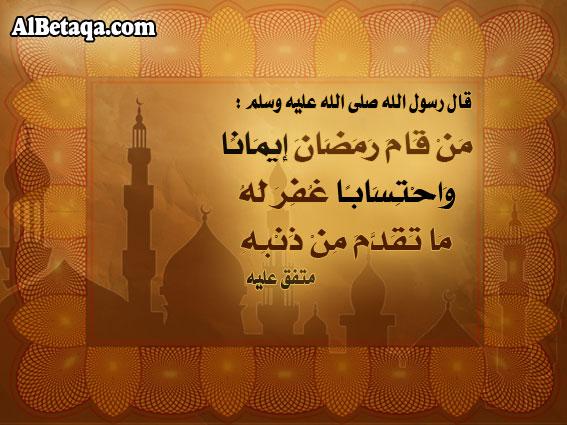 رحبوا معي باخينا المثنى  Ramada10