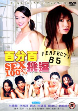 Sex One Hundred Percent Aha111
