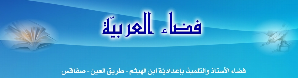 فضاء العربيّة بإعداديّة ابن الهيثم - طريق العين صفاقس