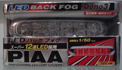 Turbo light / rear fog light / euro light - Page 2 Dsc01111