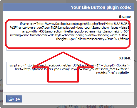 شرح طريقة وضع كلمة ( Like ) اعجبني .. من الفيس بوك 57933910