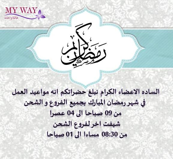 مواعيد العمل بفروع ماي واي مصر خلال شهر رمضان ( الكاش والشحن ) 00000025