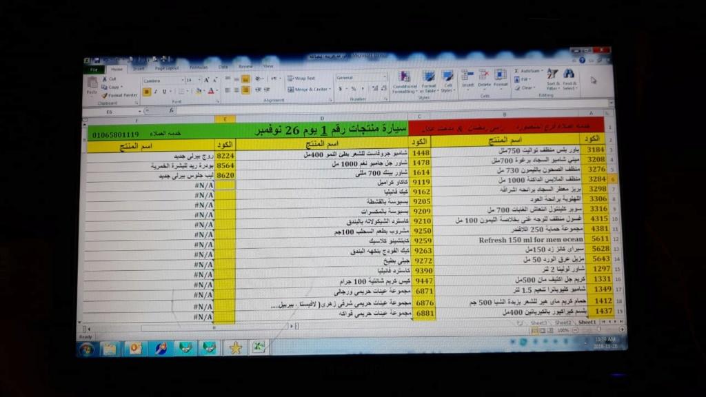 عربية منتجات فرع المنصوره اليوم الاثنين 26-11-2018 0000011