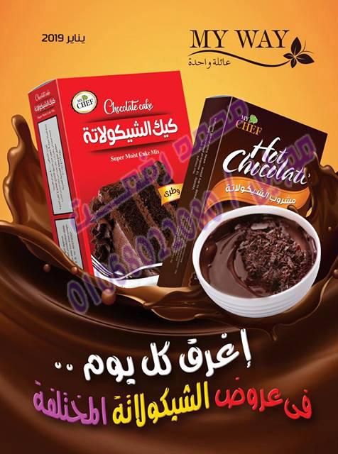 حصريا صور كتالوج ماى واى مصر الجديد يناير 2019 0_ay14