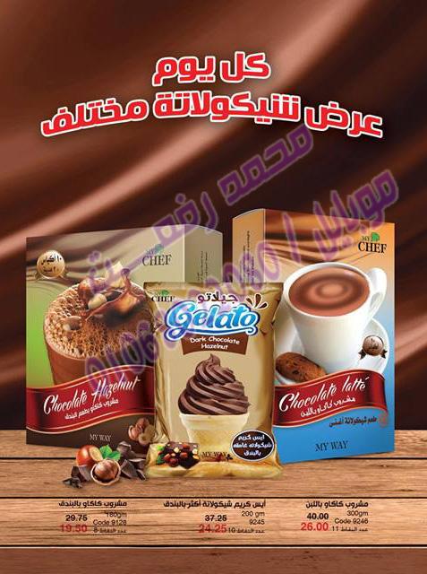 حصريا صور كتالوج ماى واى مصر الجديد يناير 2019 11_ay17