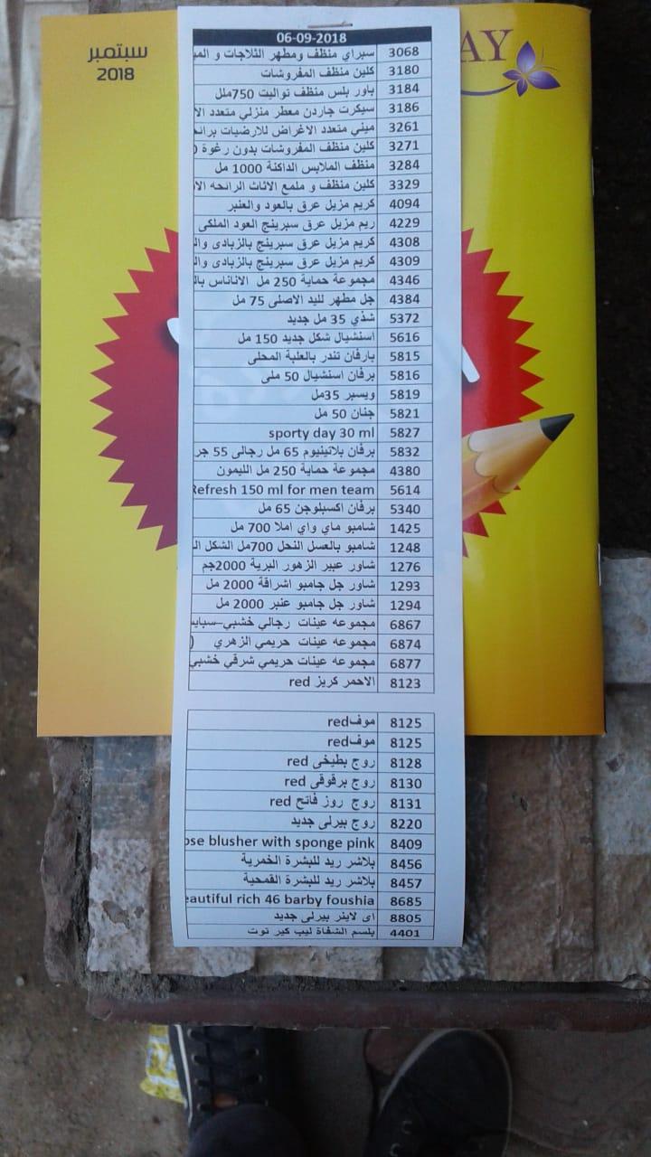 عربية منتجات فرع الجيزه اليوم الخميس 6-9-2018 1235