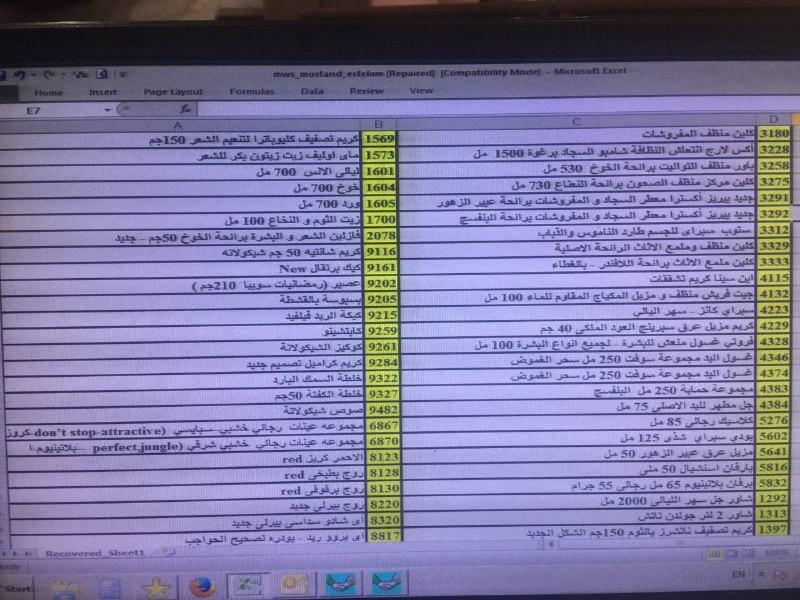 عربية منتجات فرع المنيا اليوم الخميس 6-9-2018 1341