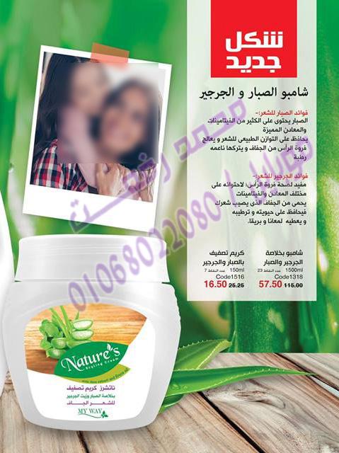حصريا صور كتالوج ماى واى مصر الجديد يناير 2019 13_ay17