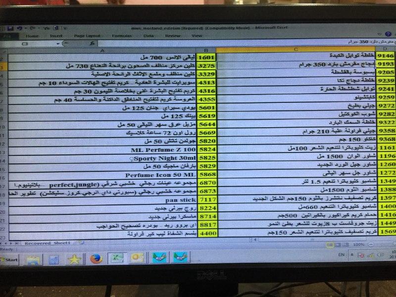 بيان بعربية المنتجات الوارده اليوم الخميس 26  يوليو   الي فرع المنيا 1430