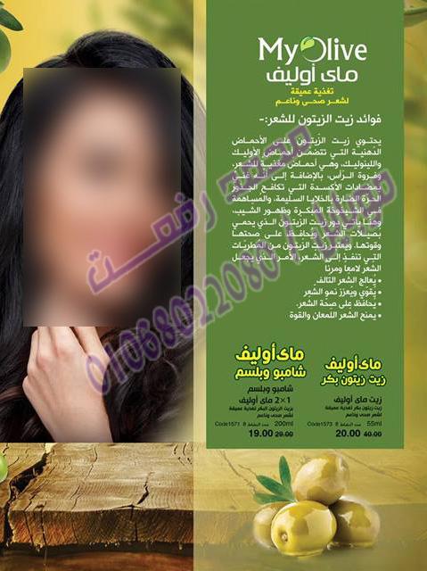 حصريا صور كتالوج ماى واى مصر الجديد يناير 2019 21_ay16