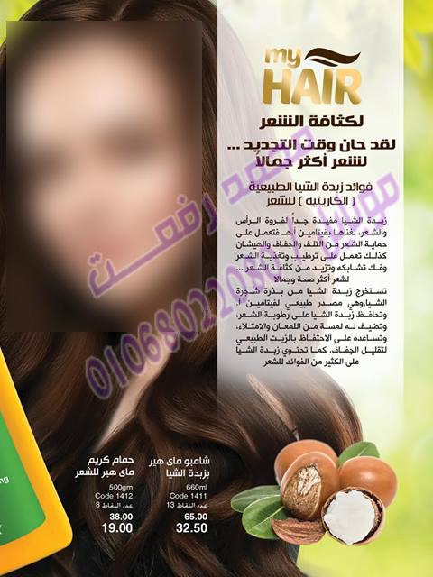 حصريا صور كتالوج ماى واى مصر الجديد يناير 2019 31_ay17