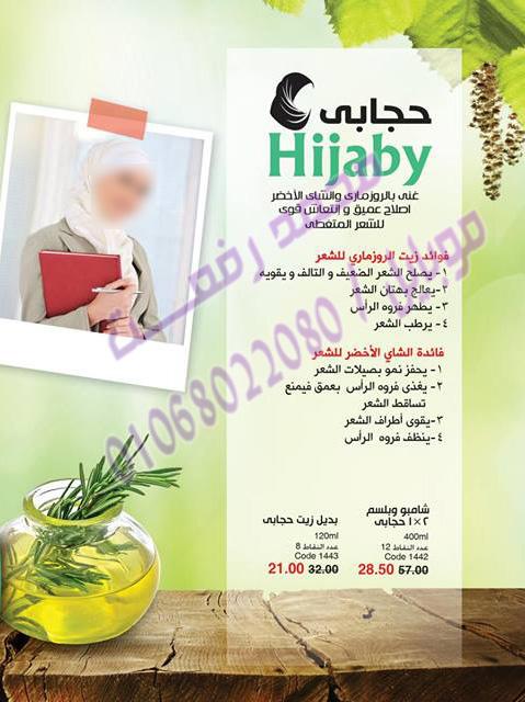 حصريا صور كتالوج ماى واى مصر الجديد يناير 2019 33_ay16
