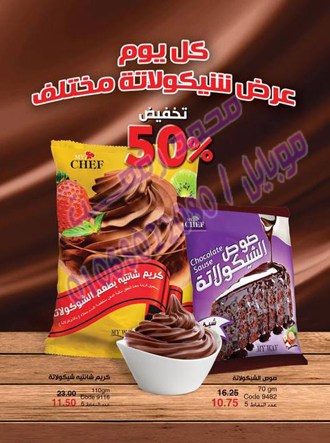 حصريا صور كتالوج ماى واى مصر الجديد يناير 2019 3_ay17