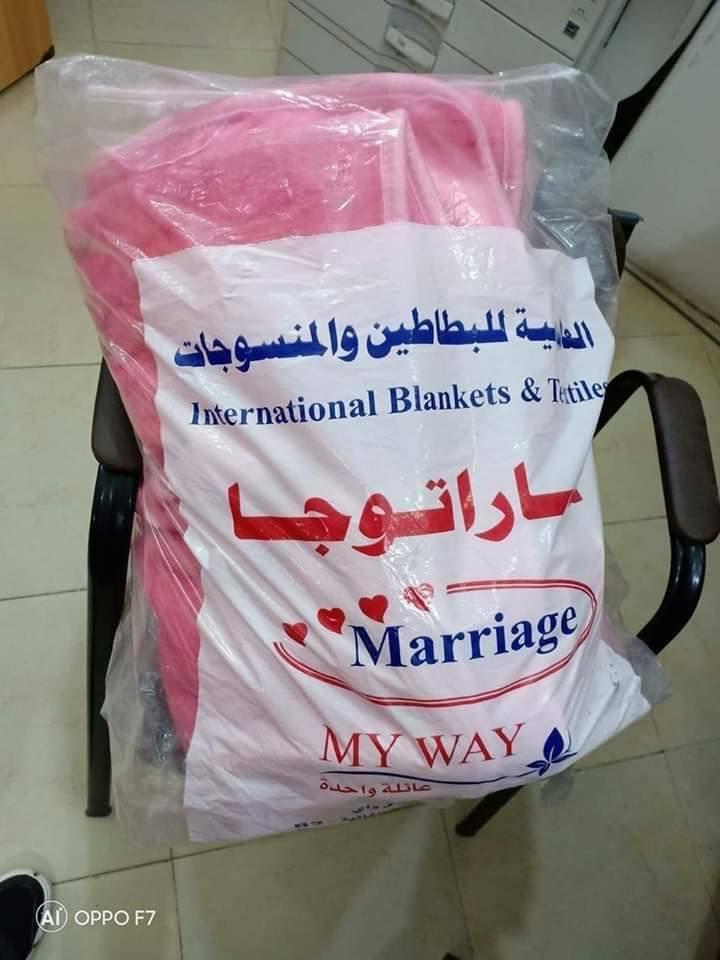 صور البطانيه هدية برنامج ماي واي في شهر ديسمبر 2018 - شاهد علي الطبيعه 43695510