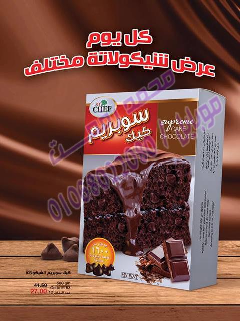 حصريا صور كتالوج ماى واى مصر الجديد يناير 2019 5_ay17