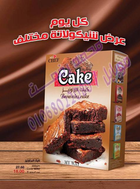 حصريا صور كتالوج ماى واى مصر الجديد يناير 2019 7_ay17