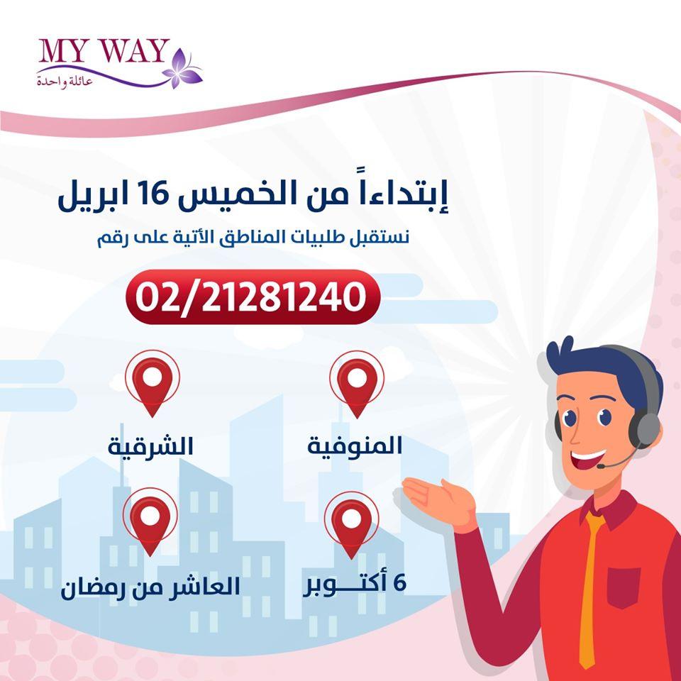 خط شحن جديد لاستقبال الطلبيات وخدمة العملاء لاعضاء الشرقيه والمنوفيه واكتوبر والعاشر 93521010