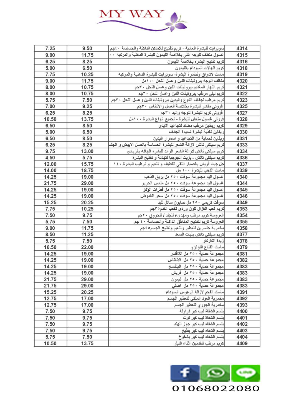 قائمة اسعار منتجات ماي واي في شهر نوفمبر 2019 .. بسعر العضوية .. وسعر الكتالوج Aiao__16