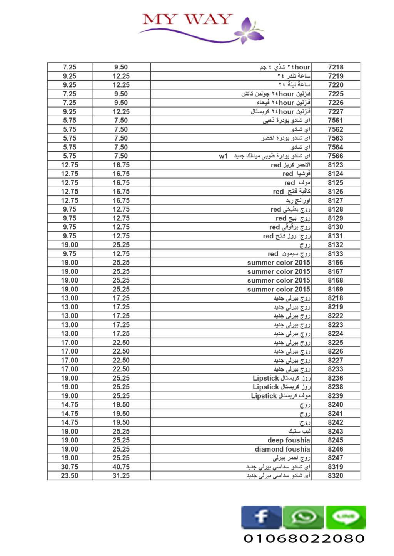 قائمة اسعار منتجات ماي واي في شهر نوفمبر 2019 .. بسعر العضوية .. وسعر الكتالوج Aiao__20