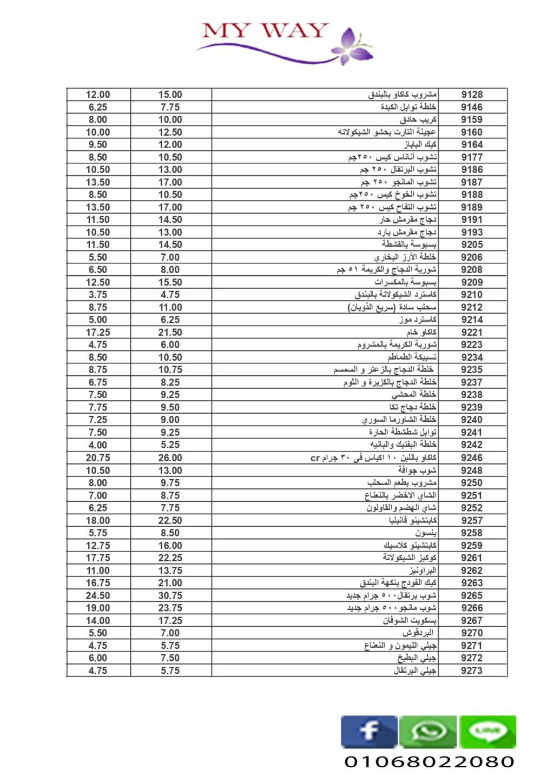 قائمة اسعار منتجات ماي واي في شهر نوفمبر 2019 .. بسعر العضوية .. وسعر الكتالوج Aiao__23