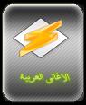 منتدى الاغانى العربيه