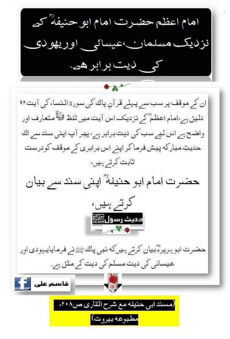 دیت کی جعلی فتوی فیکٹری پر منہاج القرآن کی فتح کا جھنڈا - Page 2 12d10