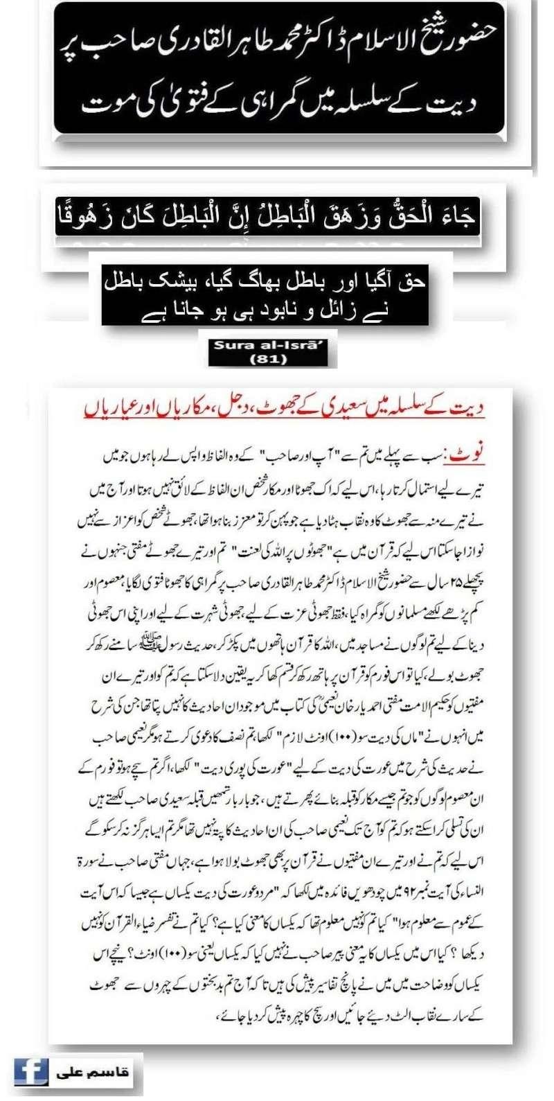 دیت کی جعلی فتوی فیکٹری پر منہاج القرآن کی فتح کا جھنڈا - Page 2 1d10