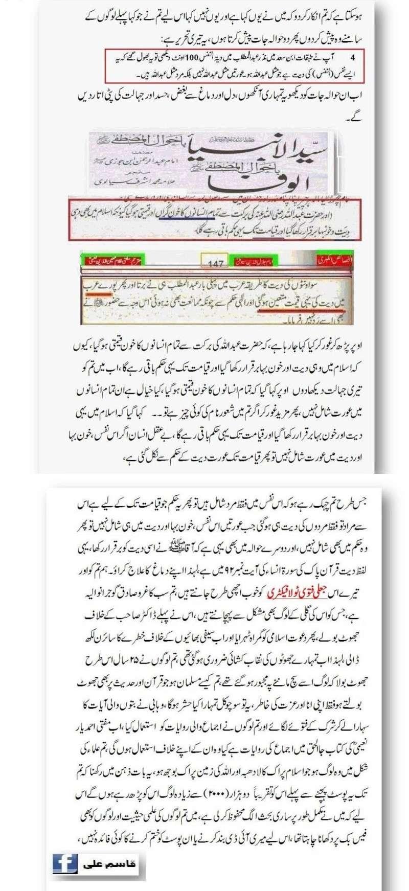 دیت کی جعلی فتوی فیکٹری پر منہاج القرآن کی فتح کا جھنڈا - Page 2 3d10