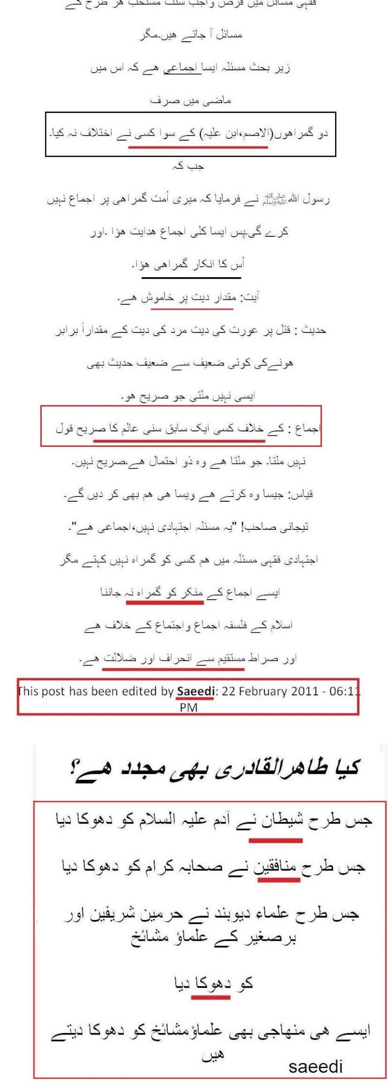 دیت کی جعلی فتوی فیکٹری پر منہاج القرآن کی فتح کا جھنڈا - Page 2 4777pp10