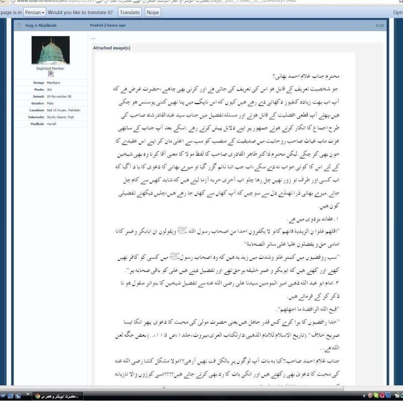 پیر عرفان شاہ صاحب کے جھوٹ 477aad10