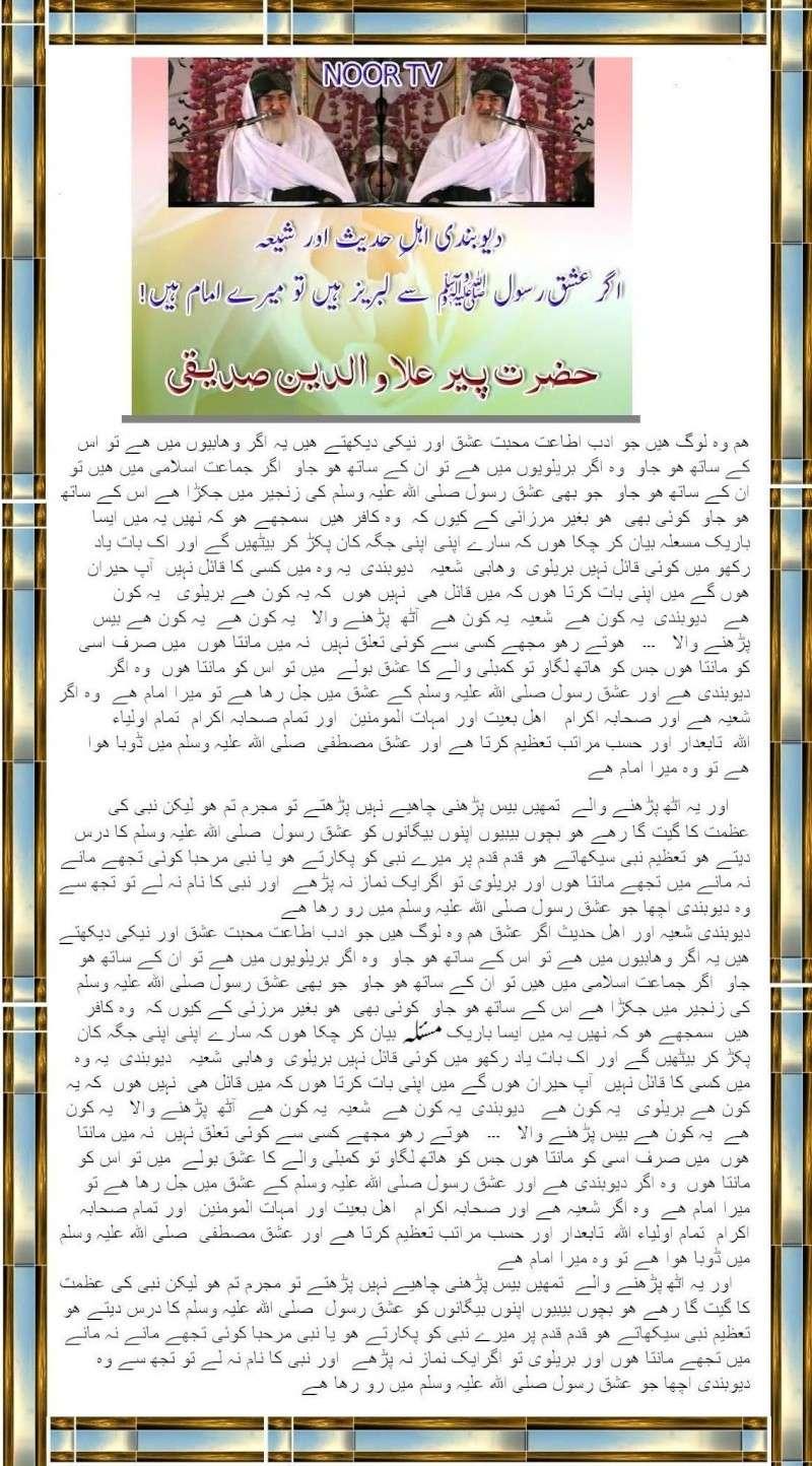 پیران اکرام کی آراء 477jjb10