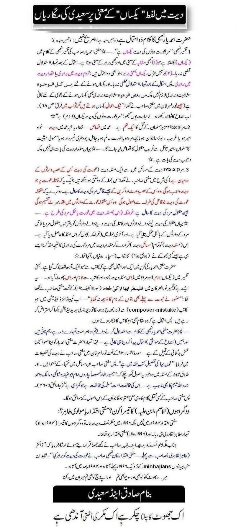دیت کی جعلی فتوی فیکٹری پر منہاج القرآن کی فتح کا جھنڈا - Page 2 5d10