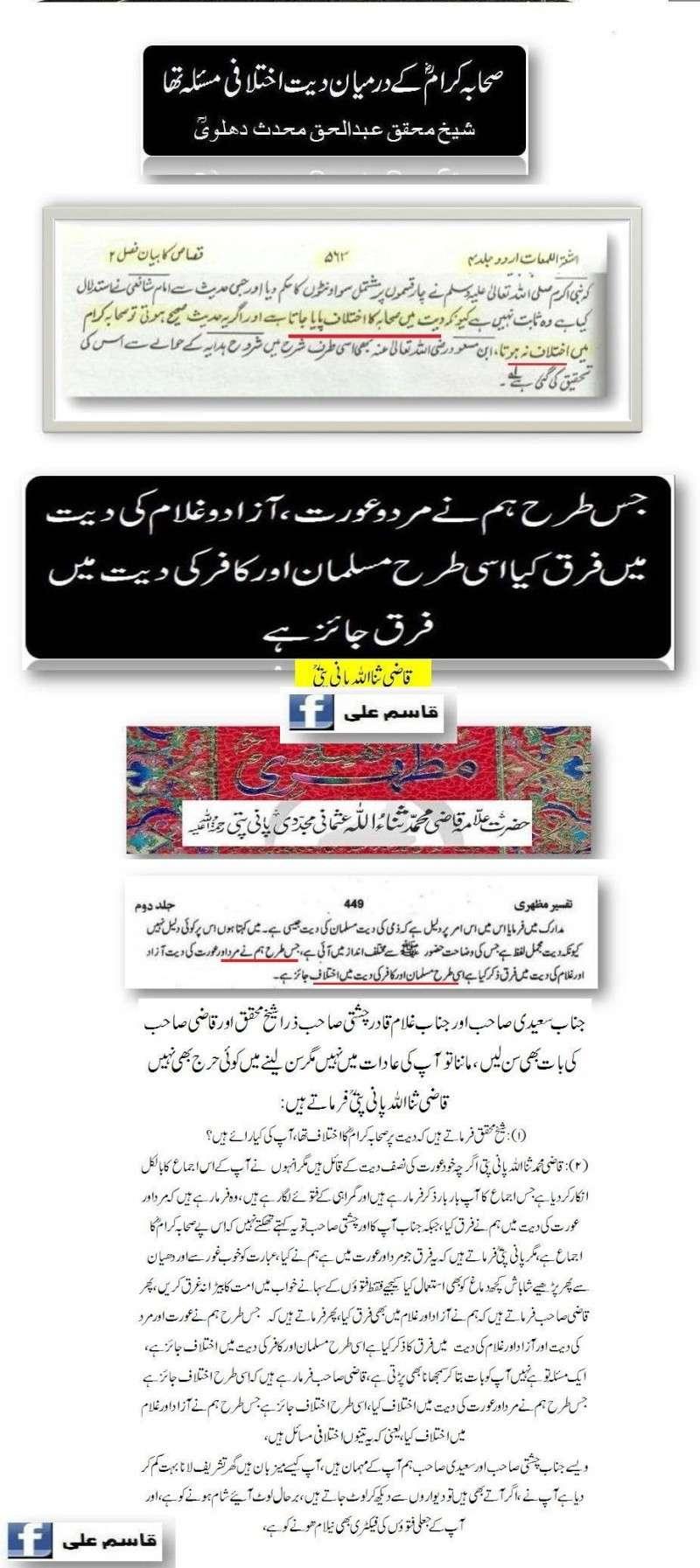 دیت کی جعلی فتوی فیکٹری پر منہاج القرآن کی فتح کا جھنڈا - Page 2 5post10