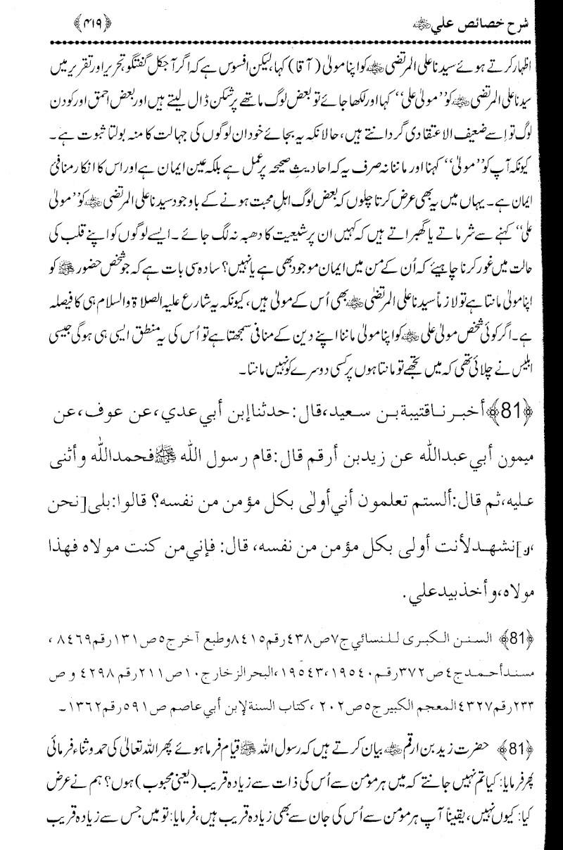 mola ali ki shan Ali_4110