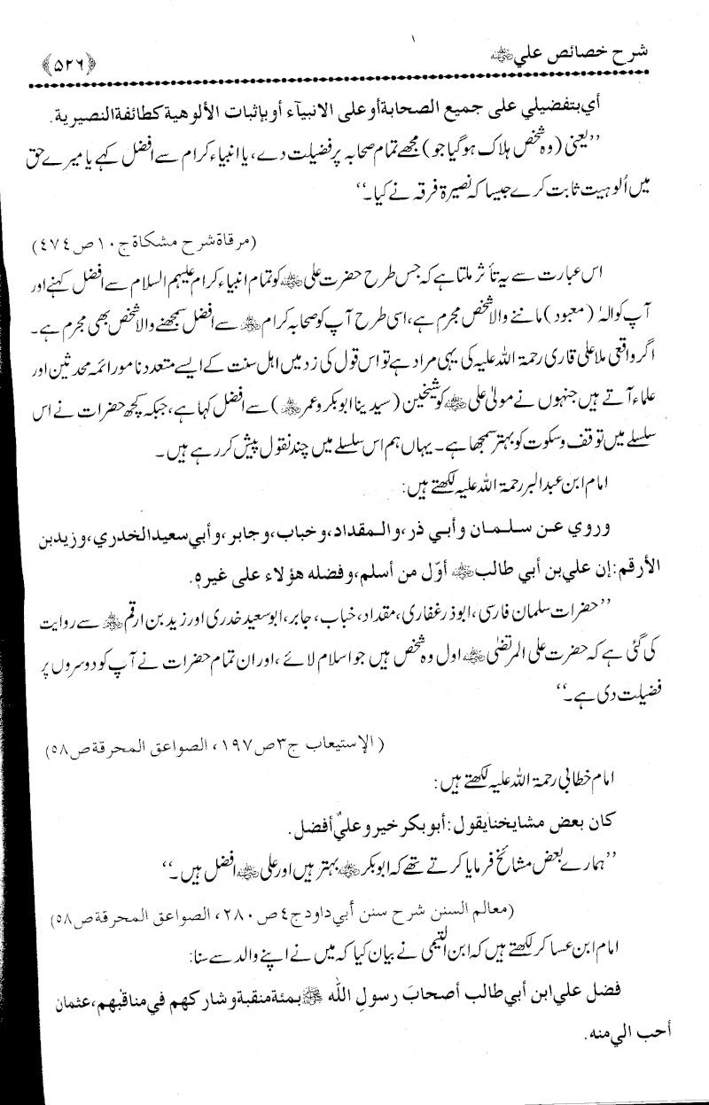 mola ali ki shan Ali_5210