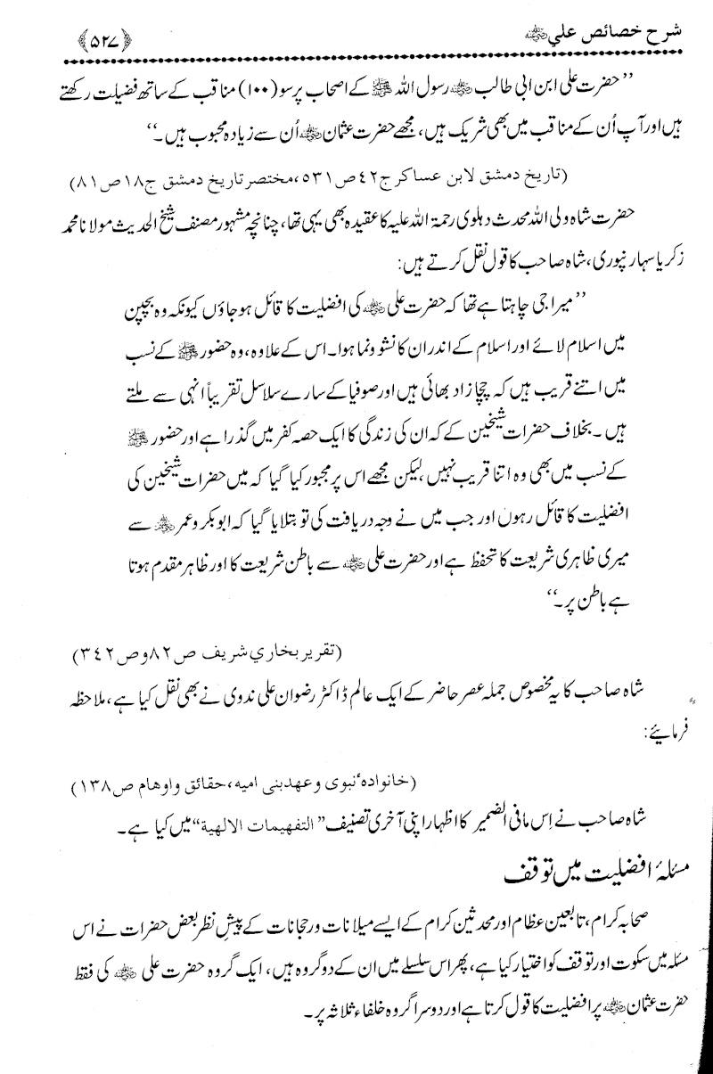 mola ali ki shan Ali_5211