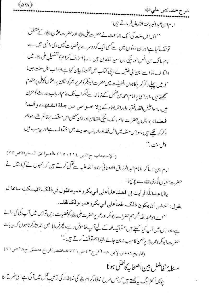 mola ali ki shan Ali_5212