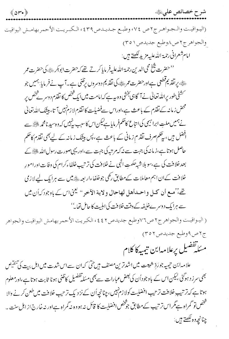 mola ali ki shan Ali_5310