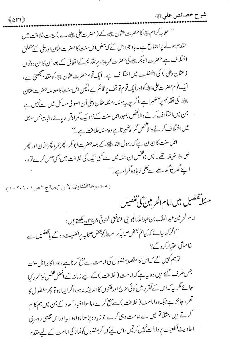 mola ali ki shan Ali_5311