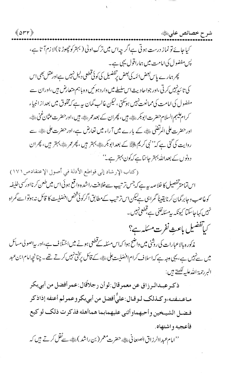 mola ali ki shan Ali_5312