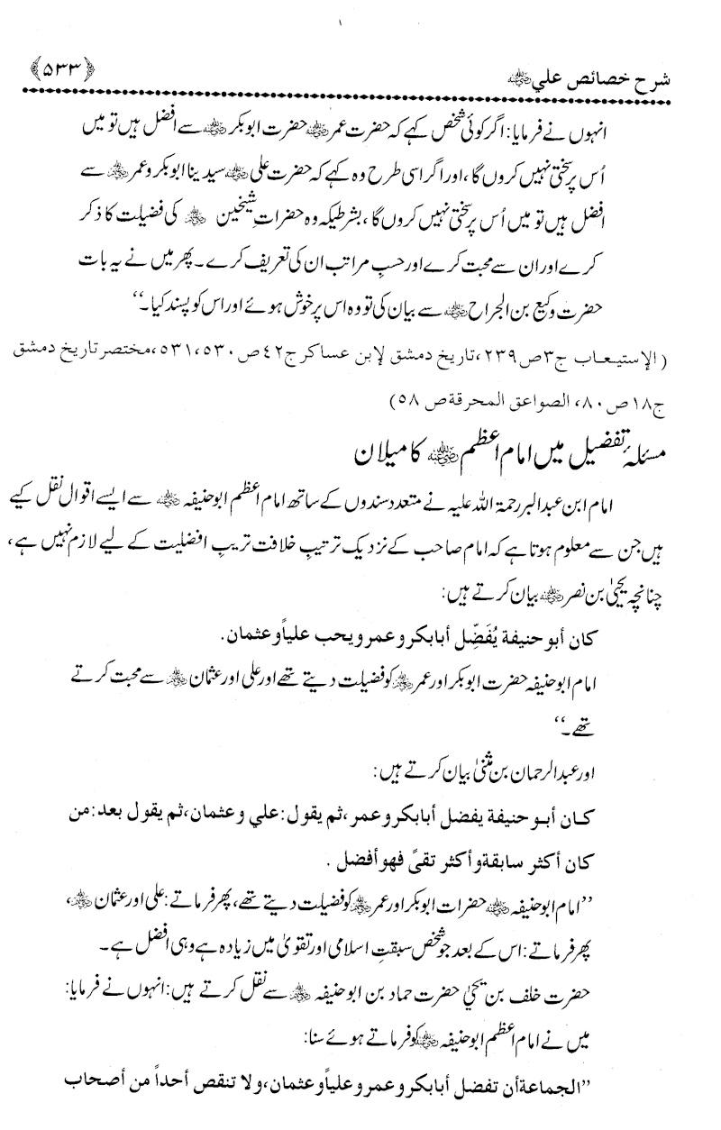 mola ali ki shan Ali_5313