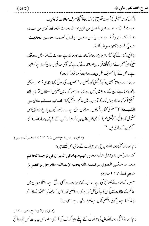 mola ali ki shan Ali_5314