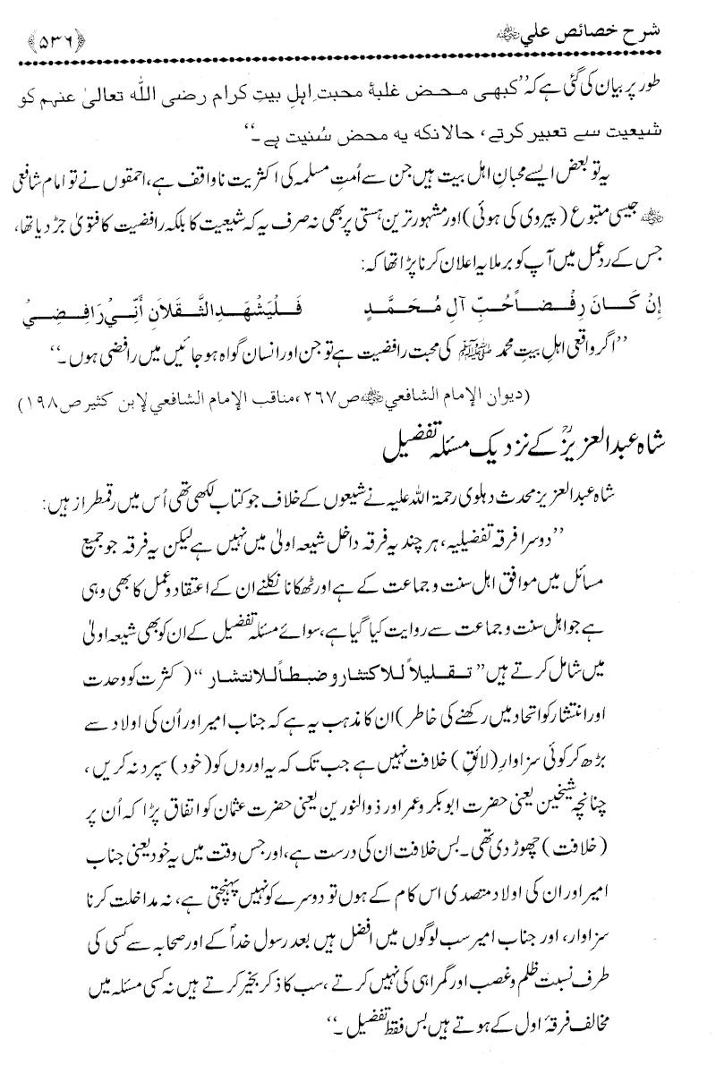 mola ali ki shan Ali_5315