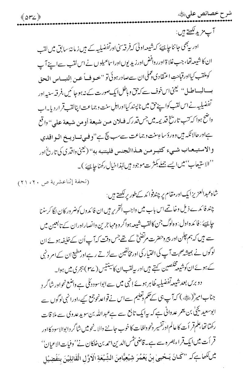 mola ali ki shan Ali_5316