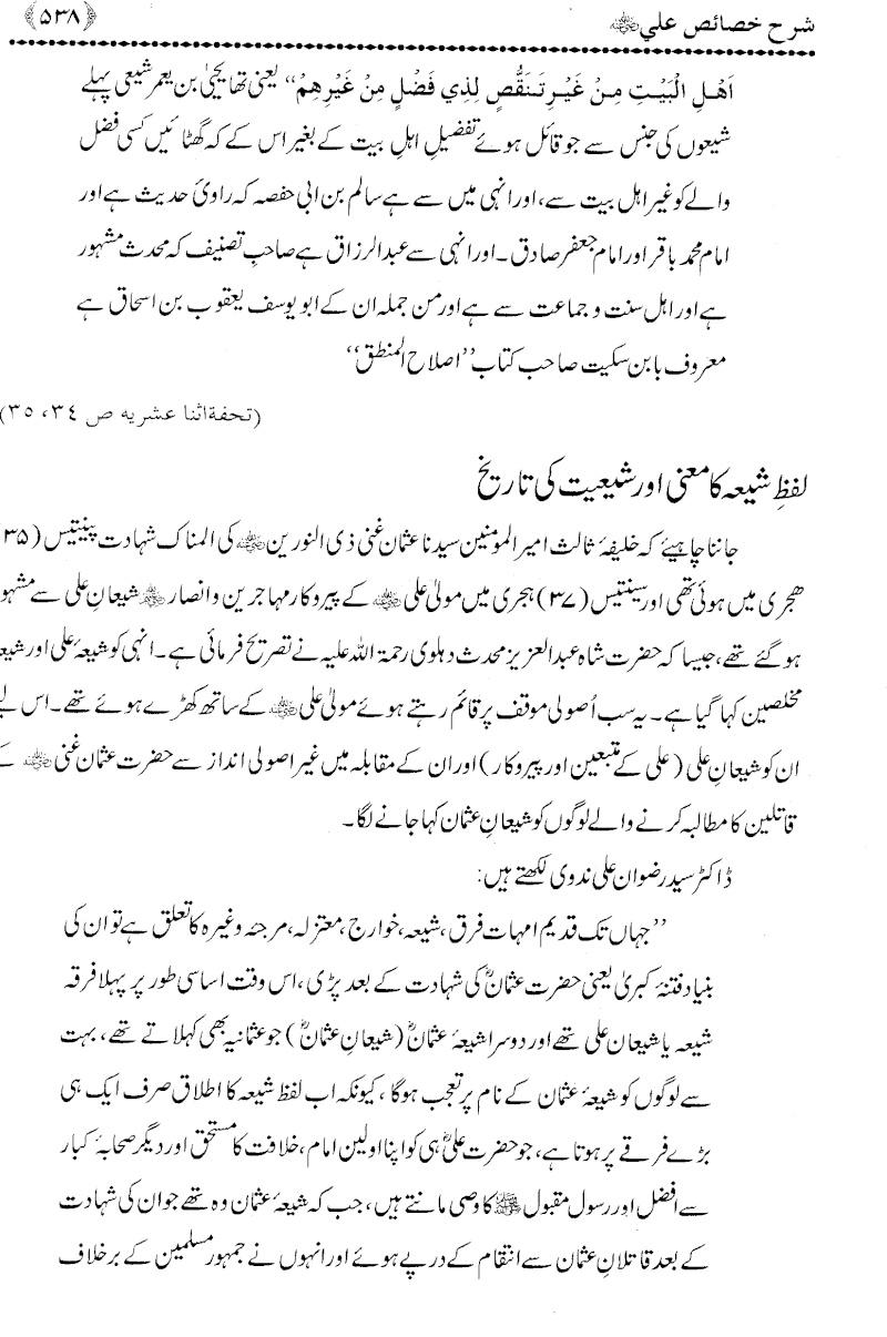 mola ali ki shan Ali_5317