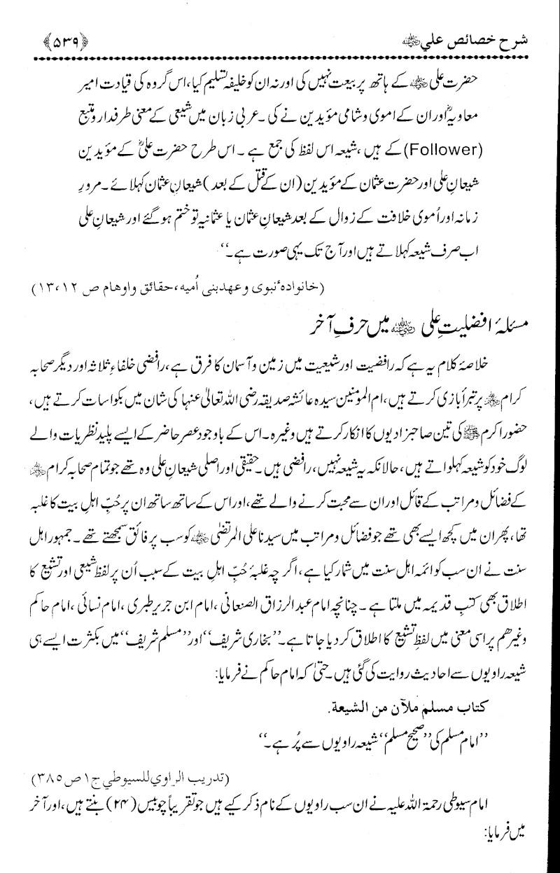 mola ali ki shan Ali_5318