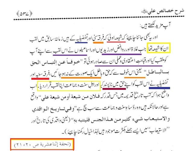 mola ali ki shan Ali_5320