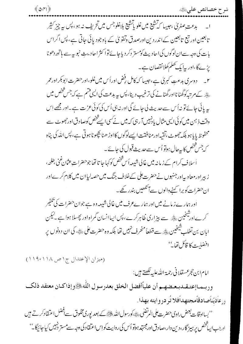 mola ali ki shan Ali_5410
