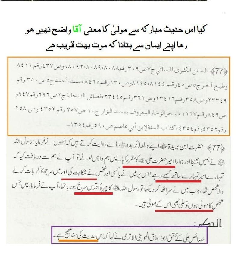 tafsser link Pakist10
