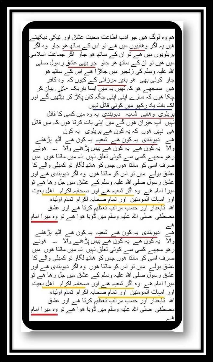 پیران اکرام کی آراء Pictur11